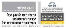 הכנס השנתי של העמותה למשפט ציבורי בישראל