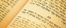 דיני ישראל – תואר שני מחקרי במשפט עברי