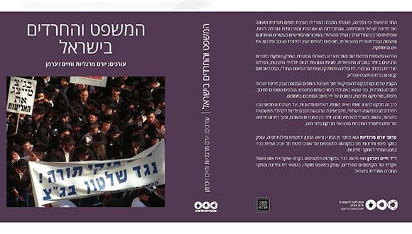 המשפט והחרדים בישראל כרך 2018 א' עומד להתפרסם